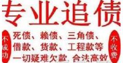 什么样的北京追债公司更可靠